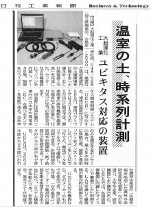 2010/01/27 日刊工業新聞掲載画像