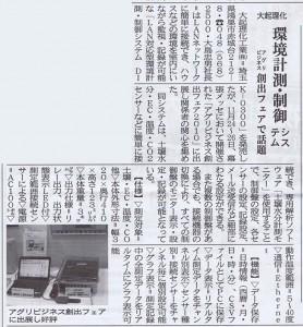 2010年12月7日 農機新聞掲載記事