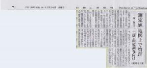 2010年12月24日 日刊工業新聞掲載記事