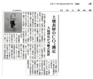2011年6月7日 日刊工業新聞掲載記事 - 土壌CO2計測装置