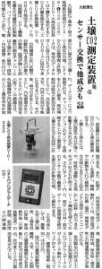 2011年6月14日 農機新聞掲載記事 - 土壌CO2計測装置
