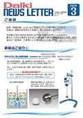 DaikiNewsLetter_Vol002