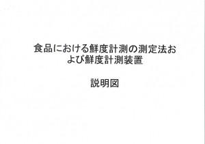鮮魚センサー資料_ページ1