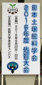 日本土壌肥料学会