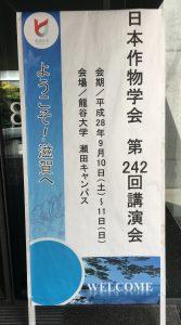 日本作物学会