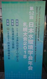 日本水環境学会
